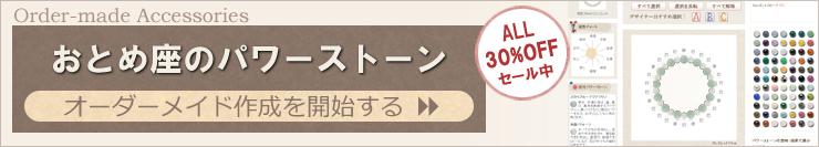 乙女座の宝石アクセサリーを簡単オーダーメイドできます。