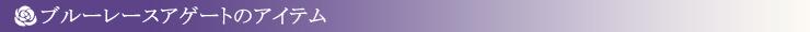 ブルーレースアゲートアクセサリー