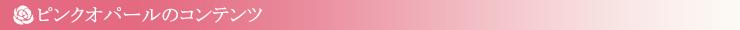 ピンクオパールコンテンツ