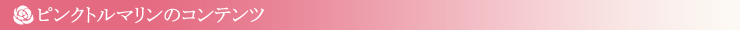 ピンクトルマリンコンテンツ