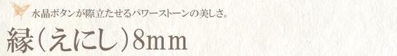 縁(えにし)8mm パワーストーンブレスレット